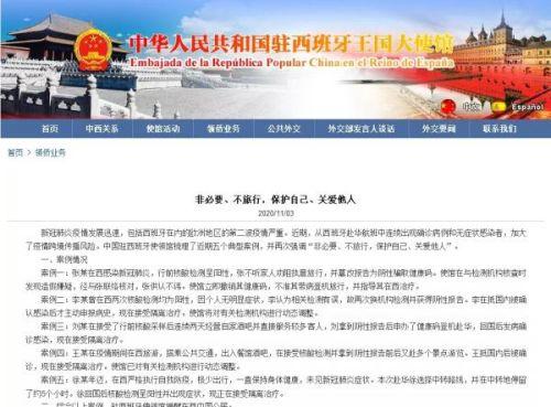中国驻西班牙大使馆网站截图