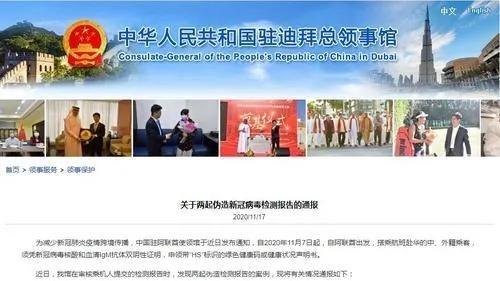中国驻迪拜总领馆网站截图